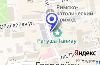 Схема проезда до компании ГВАРДЕЙСКИЙ ДЕТСКО-ЮНОШЕСКИЙ ЦЕНТР в Гвардейске