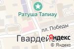 Схема проезда до компании Поликлиника в Гвардейске