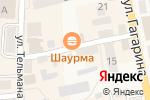 Схема проезда до компании Магазин товаров для дома в Гвардейске