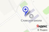 Схема проезда до компании ШКОЛА СРЕДНЕГО ОБЩЕГО ОБРАЗОВАНИЯ в Славске