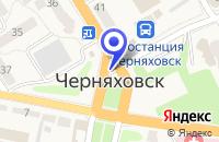 Схема проезда до компании ПРОИЗВОДСТВЕННАЯ ФИРМА АБАЗА-ЛЕС в Черняховске