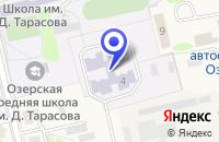 Схема проезда до компании ДЕТСКИЙ САД СОЛНЫШКО в Озерске