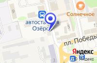 Схема проезда до компании ВОЕННО-СТРАХОВАЯ КОМПАНИЯ в Озерске