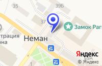 Схема проезда до компании АПТЕКА ЦЕЛИТЕЛЬ в Немане