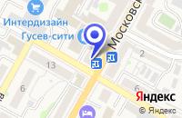 Схема проезда до компании ГУСЕВСКАЯ ШКОЛА-ИНТЕРНАТ №9 в Гусеве