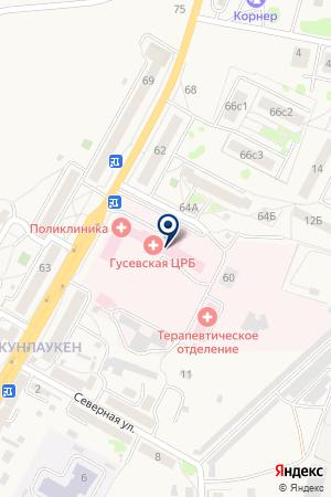 ГУСЕВСКАЯ ГОРОДСКАЯ ПОЛИКЛИНИКА на карте Гусева