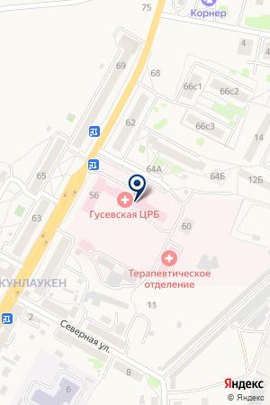 ГУСЕВСКАЯ ЦЕНТРАЛЬНАЯ РАЙОННАЯ БОЛЬНИЦА на карте Гусева