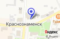 Схема проезда до компании КРАСНОЗНАМЕНСКИЙ ДК в Знаменске