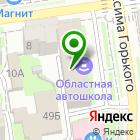 Местоположение компании Областная автошкола