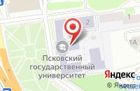 Схема проезда до компании Псковский государственный университет в Пскове