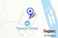Схема проезда до компании ТАКСИ ЧАЙКА в Пскове