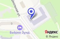 Схема проезда до компании ПРИМОРСКАЯ СРЕДНЯЯ ОБЩЕОБРАЗОВАТЕЛЬНАЯ ШКОЛА в Приморске