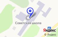 Схема проезда до компании СОВЕТСКАЯ ШКОЛА СРЕДНЕГО ОБЩЕГО ОБРАЗОВАНИЯ в Советском