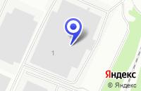 Схема проезда до компании ТФ АСТИАГ в Сосновом Боре