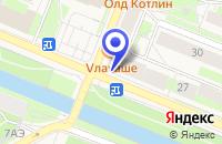 Схема проезда до компании ТД КРОНШТАДТ в Кронштадте