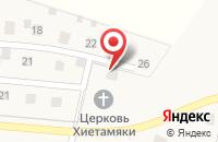 Схема проезда до компании Евангелическо-Лютеранский приход Хиетамяки в Горбунках