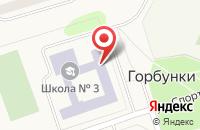 Схема проезда до компании Средняя общеобразовательная школа №3 в Горбунках