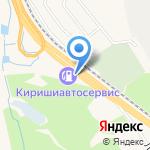 Киришиавтосервис на карте Санкт-Петербурга