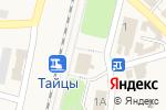 Схема проезда до компании Тайцы в Тайцах