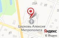 Схема проезда до компании Храм Святителя Алексия Митрополита Московского в Тайцах
