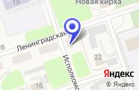 Схема проезда до компании НПК КАМА в Приозерске