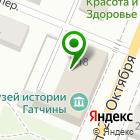 Местоположение компании Комитет образования Администрации Гатчинского муниципального района