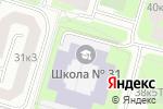 Схема проезда до компании Средняя общеобразовательная школа №31 с углубленным изучением английского языка в Санкт-Петербурге