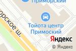 Схема проезда до компании Тойота Центр Приморский в Санкт-Петербурге