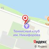 Петербургский теннисный клуб им. В.И. Никифорова
