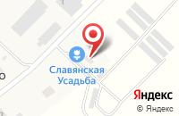 Схема проезда до компании Славянская Усадьба в Горках