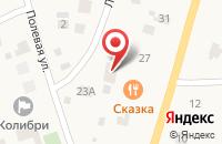 Схема проезда до компании Сказка в Дранишниках в Агалатово