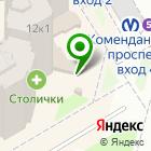 Местоположение компании Дирекция театрально-зрелищных касс