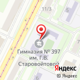 Гимназия №397 им. Г.В. Старовойтовой, Кировский район