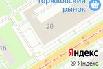 Схема проезда до компании Магазин армянских деликатесов в Санкт-Петербурге