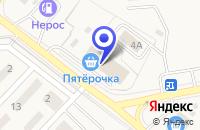 Схема проезда до компании АЗС ИЖОРЕЦ-К в Коммунаре