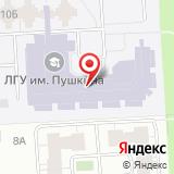 Ленинградский государственный университет им. А.С. Пушкина
