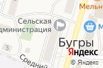 Схема проезда до компании Банкомат, Сбербанк, ПАО в Буграх