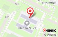 Схема проезда до компании Средняя общеобразовательная школа №71 в Санкт-Петербурге