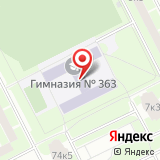 Гимназия №363, Фрунзенский район