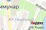 Схема проезда до компании Надежный в Коммунаре