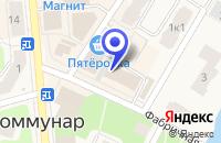 Схема проезда до компании ГАТЧИНСКИЙ РАЙПО в Коммунаре
