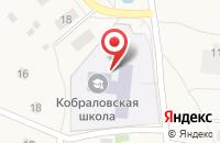 Схема проезда до компании Кобраловская основная общеобразовательная школа в Кобралово