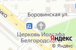 Схема проезда до компании Храм в честь святителя Иоасафа Белгородского в