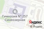 Схема проезда до компании Синьоозерна в
