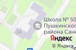 Схема проезда до компании Средняя общеобразовательная школа №500 в Санкт-Петербурге