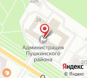 Администрация Пушкинского района