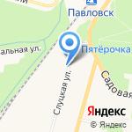 Павловск-сервис на карте Санкт-Петербурга