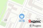 Схема проезда до компании АТБ в