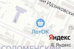 Схема проезда до компании ЛотОК в
