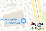 Схема проезда до компании Тойота Центр Невский в Санкт-Петербурге